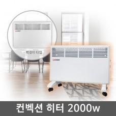 전기 컨벡션 2000w HV-C2000 스탠드,벽걸이(겸용)