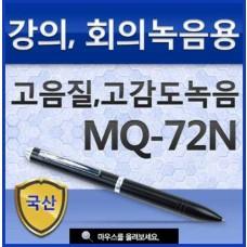이소닉 볼펜녹음기 MQ-72N(1GB)