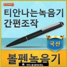 이소닉 볼펜녹음기 MQ-77N(2GB)