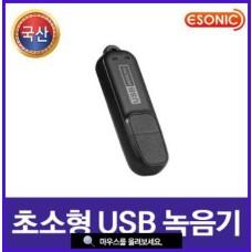 USB 메모리 타입 초소형녹음기 MQ-U310(8GB)