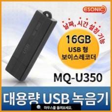 초소형 USB녹음기 MQ-U350(16GB)