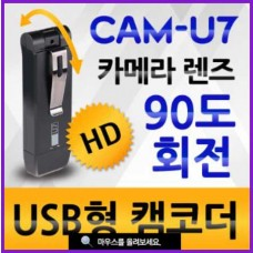 USB형 초소형녹음CAM-U7(128GB)