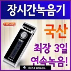 이소닉 3일연속 장시간녹음기 MR-880(8GB)