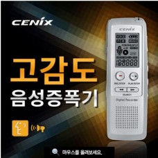 세닉스 고성능 녹음기 + 고감도 음성증폭기 Live-2(4GB)
