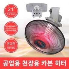 【 국 산 】신개발 특허제품 공업용 천장용 카본히터 (21″) FU-360 (360도 회전 · 견고한 프레임)