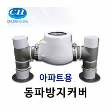 【 국 산 】 동파방지 커버 (아파트용)p-a-15