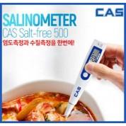카스 디지털 염도계 SALT-FREE 500