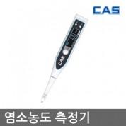 카스 염소농도측정기 CM-V2