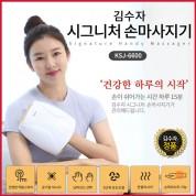 [김수자] 시그니처 손마사지기 KSJ-6600