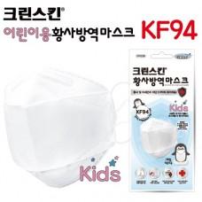 크린스킨-황사마스크(KF94)소형(어린이-중학생)