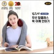 [김수자] 무선 탑클래스 목·어깨 안마기 KSJ-0900