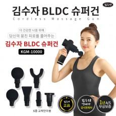 [김수자] BLDC 슈퍼건 KGM-10000