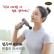 [김수자] 찐홈트 마사지건 JG-5900