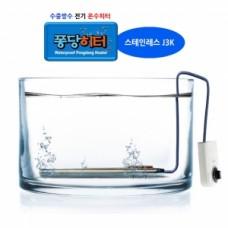 수중 퐁당 방수히터 온도조절 스테인레스 3kw 450mm kd-pd-j1k