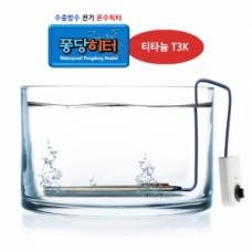 수중 퐁당 방수히터 온도조절 티타늄 3kw 450mm kd-pd-t1k