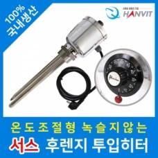 서스 후렌지 온도조절형 투입히터 (1과½ 인치)*(220V·단상) (3kw)*250mm