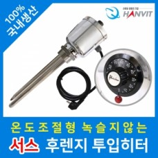 서스 후렌지 온도조절형 투입히터 (2 인치)*(3P 380V·삼상) (3kw)*300mm