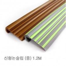 골드스텝 계단논슬립 中 1.2M ( 25 * 62 mm )